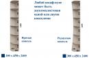 Шкаф-купе 1100*1100*2400 Феникс Угловой