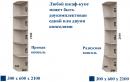 Шкафы-купе 2000*600*2100 Феникс Стандарт